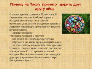 Почему на Пасху принято дарить друг другу яйца С давних времён хранится в Пр