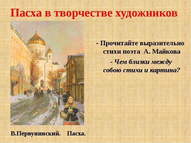 Пасха в творчестве художников - Прочитайте выразительно стихи поэта А. Майков...