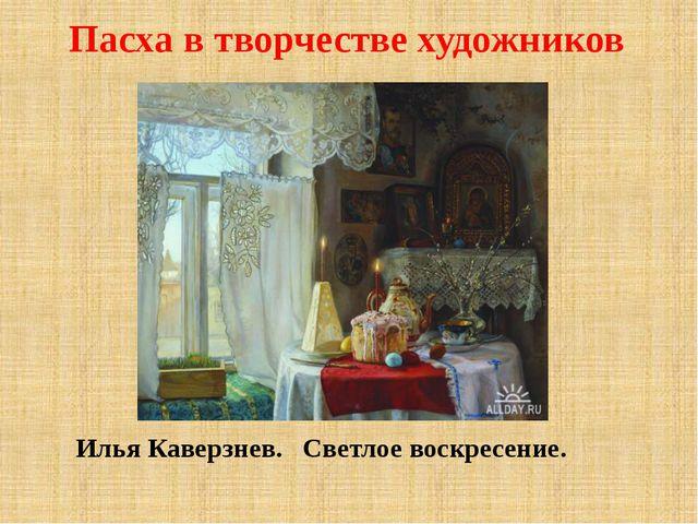 Пасха в творчестве художников Илья Каверзнев. Светлое воскресение.