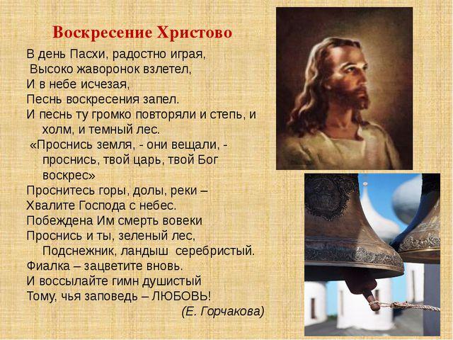 В день Пасхи, радостно играя, Высоко жаворонок взлетел, И в небе исчезая, П...