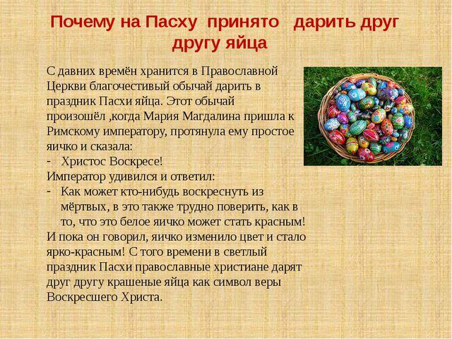 Почему на Пасху принято дарить друг другу яйца С давних времён хранится в Пр...