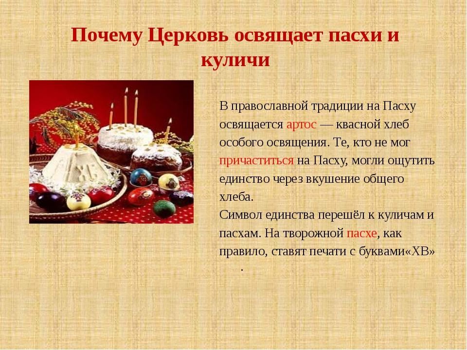 Почему Церковь освящает пасхи и куличи В православной традиции на Пасху освящ...