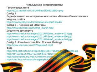 Используемые интернетресурсы Георгиевская лента http://s020.radikal.ru/i716/