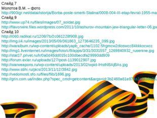 Слайд 7 Молотов В.М. – фото http://900igr.net/datai/istorija/Borba-posle-smer