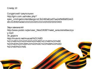 Слайд 10 Солдатский треугольник http://grin.com.ua/index.php?spec_cmd=getcon