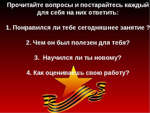 Прочитайте вопросы и постарайтесь каждый для себя на них ответить: 1. Понрави...