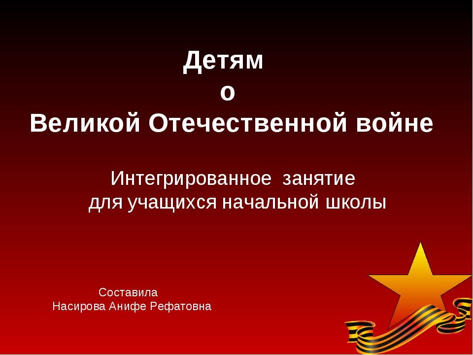 Детям о Великой Отечественной войне Интегрированное занятие для учащихся нач...