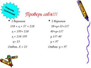 Проверь себя!!! 1 вариант 138 + х + 57 = 218 х + 195= 218 х = 218-195 х= 23 О