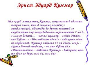Эрнст Эдуард Куммер Немецкий математик Куммер, специалист в области теории чи