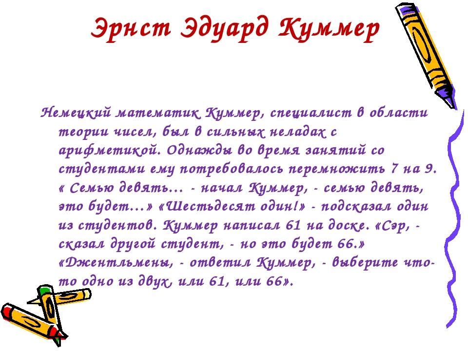 Эрнст Эдуард Куммер Немецкий математик Куммер, специалист в области теории чи...