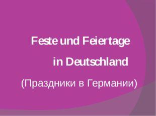 Feste und Feiertage in Deutschland (Праздники в Германии)