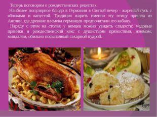 Теперь поговорим о рождественских рецептах. Наиболее популярное блюдо в Герм