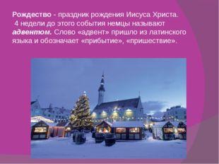 Рождество - праздник рождения Иисуса Христа. 4 недели до этого события немцы
