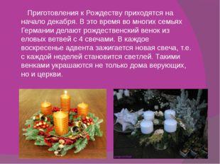 Приготовления к Рождеству приходятся на начало декабря. В это время во многи