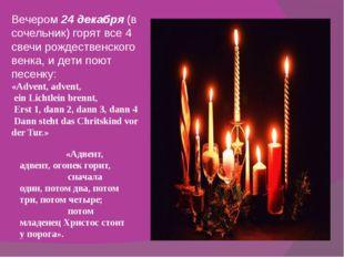 Вечером 24 декабря (в сочельник) горят все 4 свечи рождественского венка, и д