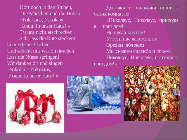 Hört doch in den Stuben, Die Mädchen und die Buben: «Nikolaus, Nikolaus, Kom...