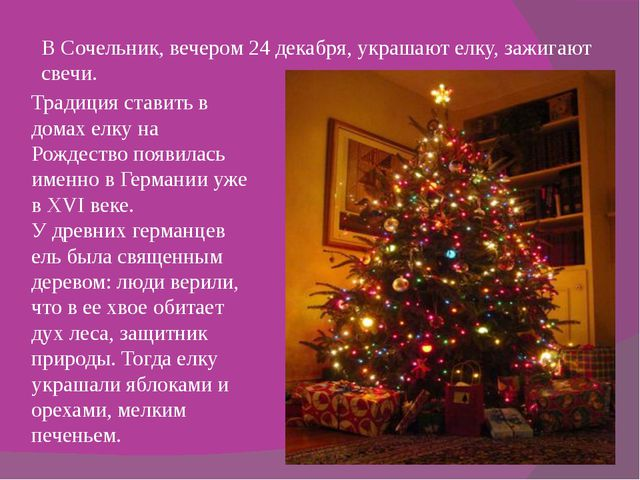 В Сочельник, вечером 24 декабря, украшают елку, зажигают свечи. Традиция став...