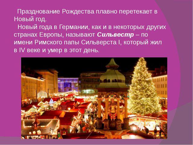 Празднование Рождества плавно перетекает в Новый год. Новый года в Германии,...