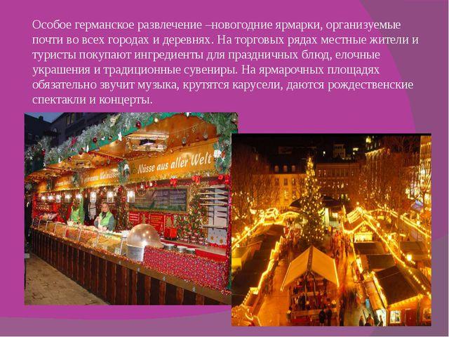 Особое германское развлечение –новогодние ярмарки, организуемые почти во всех...