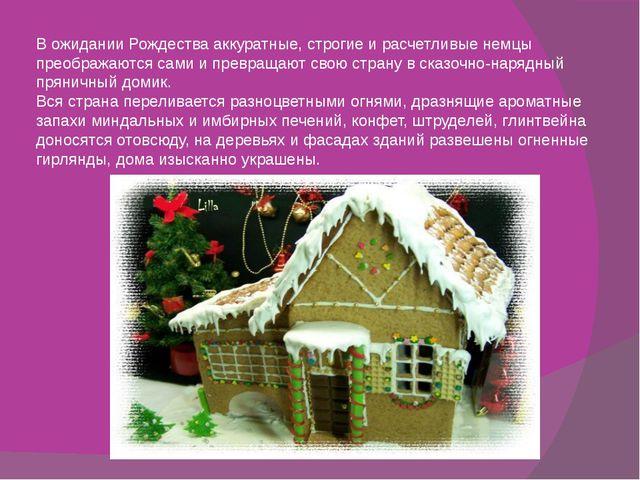 В ожидании Рождества аккуратные, строгие и расчетливые немцы преображаются са...