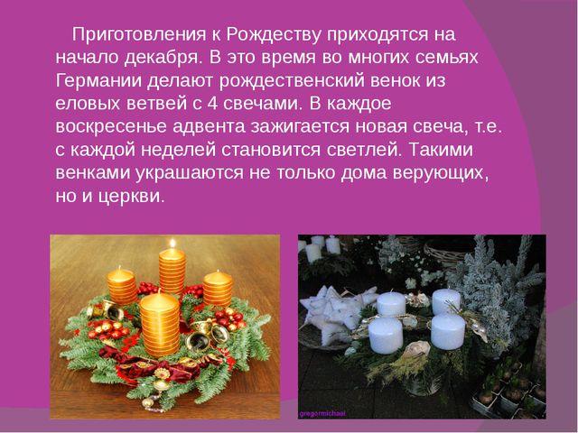 Приготовления к Рождеству приходятся на начало декабря. В это время во многи...