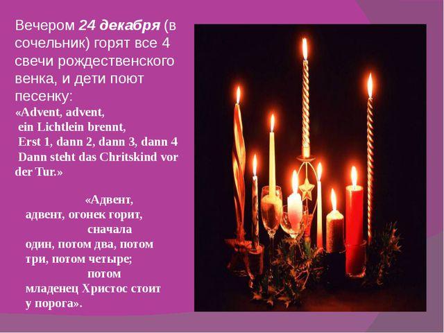 Вечером 24 декабря (в сочельник) горят все 4 свечи рождественского венка, и д...