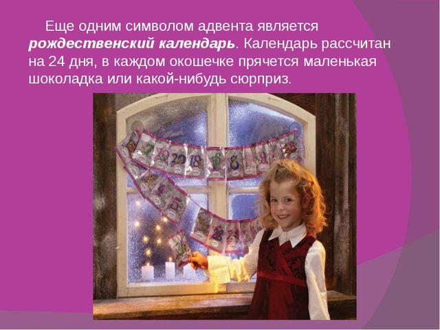 Еще одним символом адвента является рождественский календарь. Календарь расс...