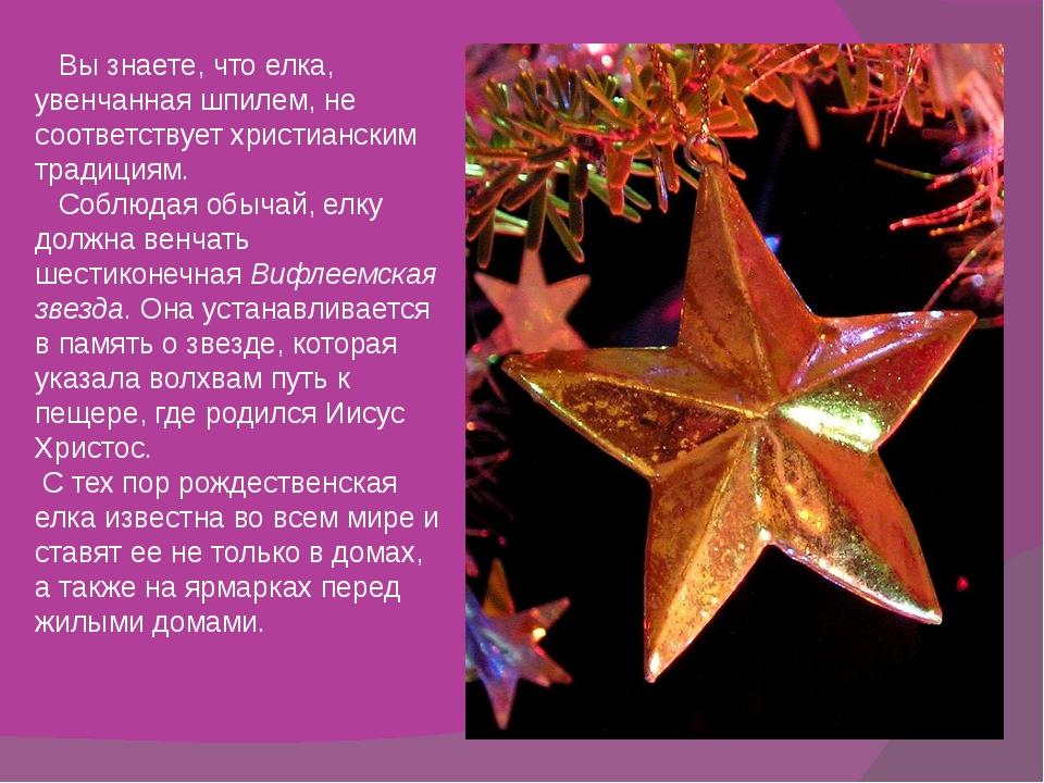 Вы знаете, что елка, увенчанная шпилем, не соответствует христианским традиц...