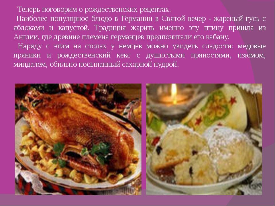 Теперь поговорим о рождественских рецептах. Наиболее популярное блюдо в Герм...