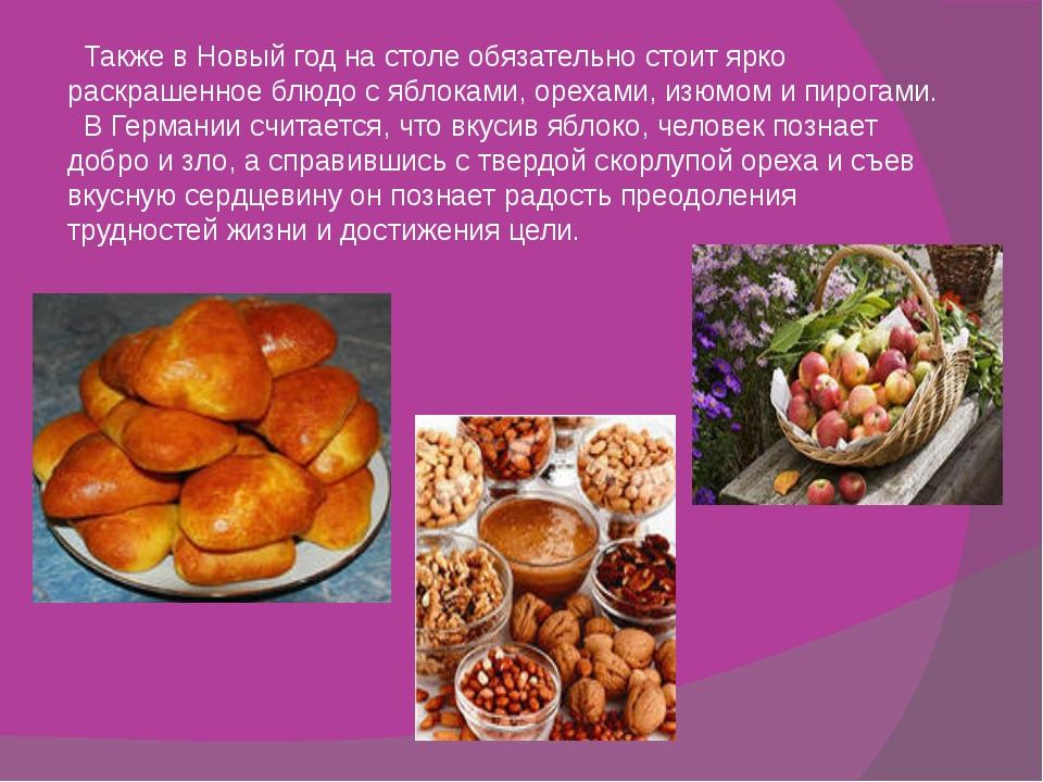 Также в Новый год на столе обязательно стоит ярко раскрашенное блюдо с яблок...