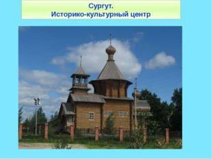 Сургут. Историко-культурный центр
