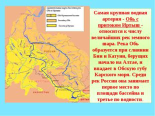 Самая крупная водная артерия - Обь с притоком Иртыш - относится к числу велич