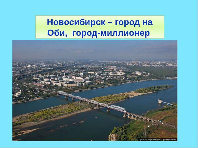 Новосибирск – город на Оби, город-миллионер
