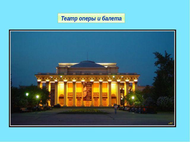 Театр оперы и балета нижний ярус 30 м