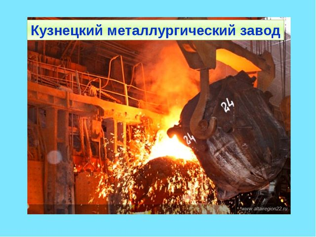 Кузнецкий металлургический завод