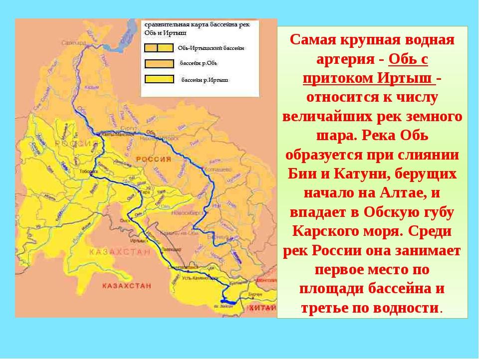 Самая крупная водная артерия - Обь с притоком Иртыш - относится к числу велич...