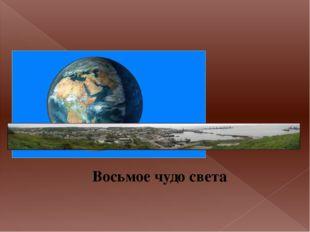 20 век Международные усилия Вклад России в охрану природы 1948г. – создан Меж