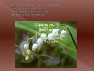 4) Тысяча долек в зелёном листе. Белых цветочков в корзинке не счесть.