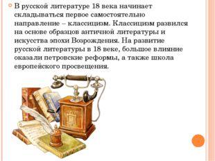 В русской литературе 18 века начинает складываться первое самостоятельно напр