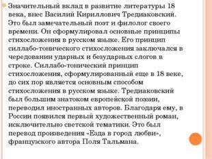 Значительный вклад в развитие литературы 18 века, внес Василий Кириллович Тре