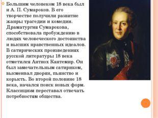 Большим человеком 18 века был и А. П. Сумароков. В его творчестве получили ра