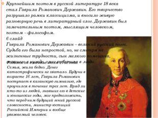 Крупнейшим поэтом в русской литературе 18 века стал Гаврила Романович Держави