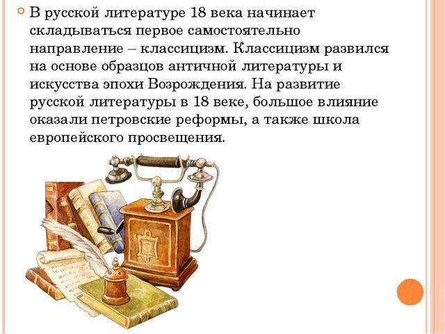 В русской литературе 18 века начинает складываться первое самостоятельно напр...