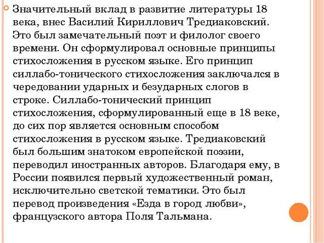 Значительный вклад в развитие литературы 18 века, внес Василий Кириллович Тре...