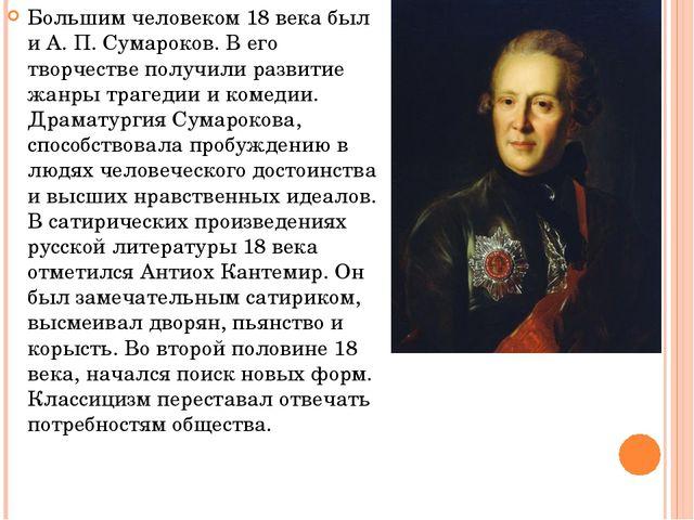 Большим человеком 18 века был и А. П. Сумароков. В его творчестве получили ра...
