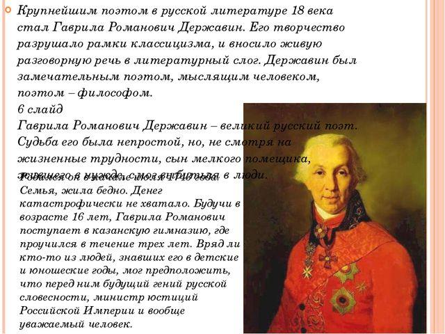 Крупнейшим поэтом в русской литературе 18 века стал Гаврила Романович Держави...
