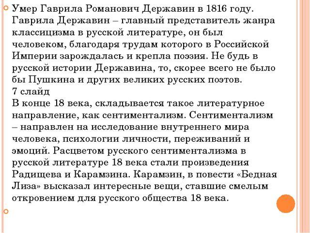 Умер Гаврила Романович Державин в 1816 году. Гаврила Державин – главный предс...