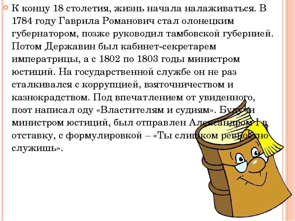 К концу 18 столетия, жизнь начала налаживаться. В 1784 году Гаврила Романович...