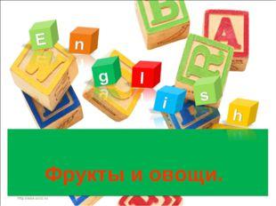 Фрукты и овощи. http://aida.ucoz.ru
