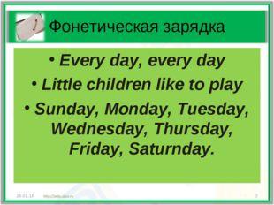 Фонетическая зарядка Every day, every day Little children like to play Sunday